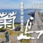 澎湖(ポンフー)島めぐりマラソン2017