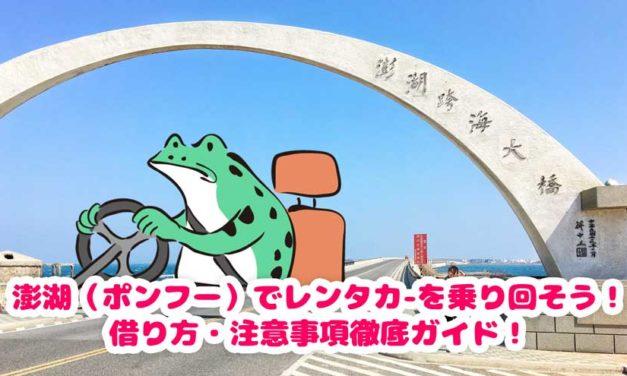 【個人旅行者必読!】澎湖(ポンフー)でレンタカーを借りる方法と注意事項を徹底解説