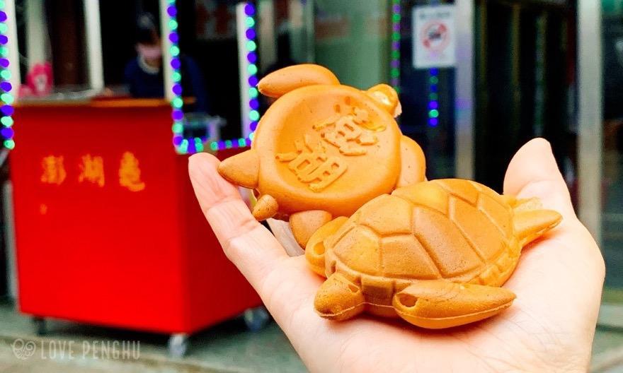 ウミガメの形をした澎湖(ポンフー)のベビーカステラ鶏蛋糕