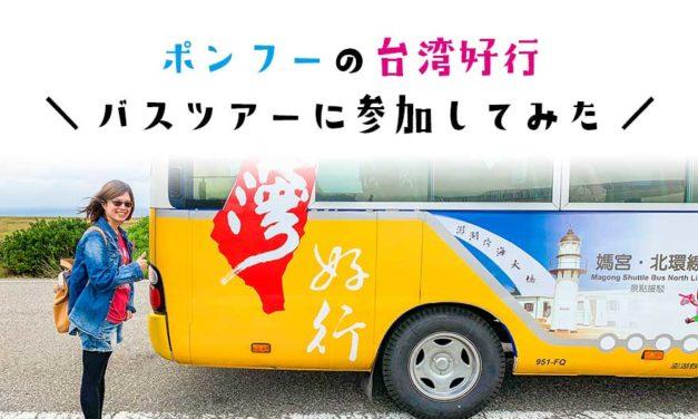 澎湖(ポンフー)を気軽に観光したいなら、台湾好行バスツアーに参加しよう!