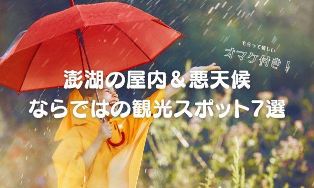 雨の日でも楽しめる!澎湖(ポンフー)の屋内&悪天候ならではの観光スポット7選+オマケ