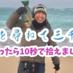 寒ければ寒いほど海に行ったほうがいい理由とは?